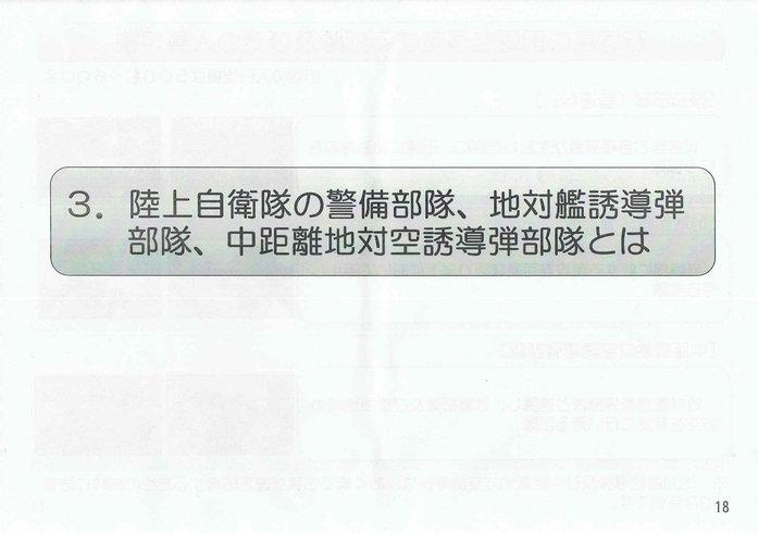 石垣島への自衛隊部隊の配置19[1]