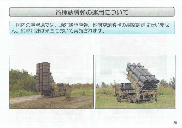 石垣島への自衛隊部隊の配置21[1]