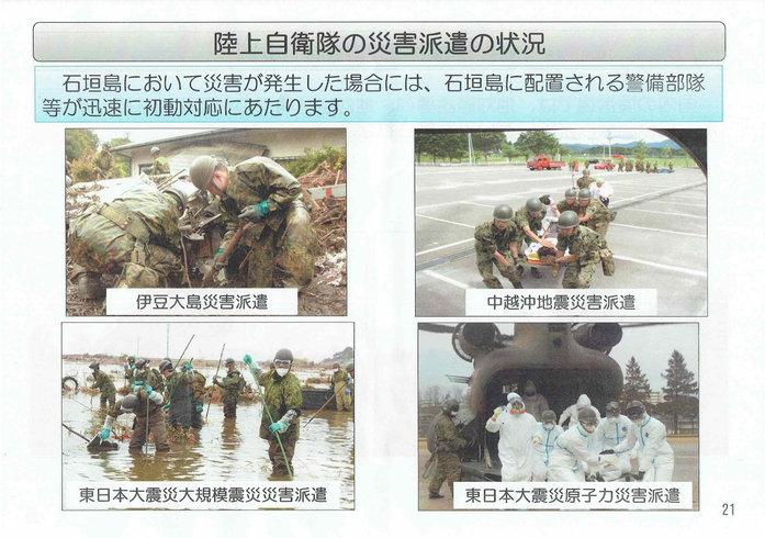 石垣島への自衛隊部隊の配置22[1]
