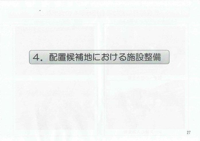石垣島への自衛隊部隊の配置28[1]