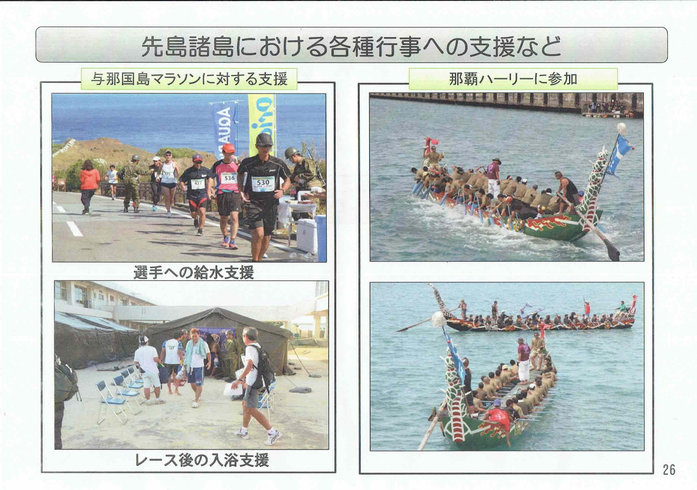 石垣島への自衛隊部隊の配置27[1]