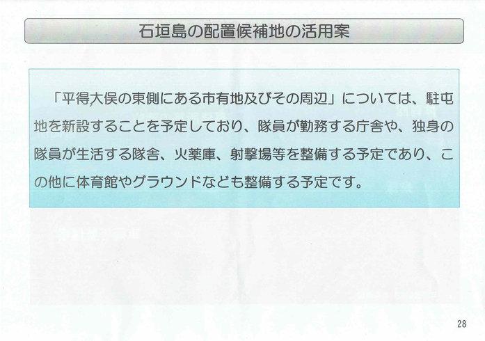 石垣島への自衛隊部隊の配置29[1]