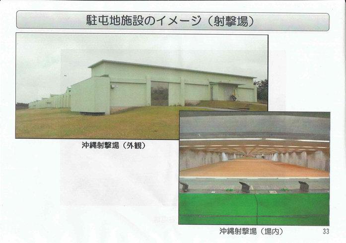 石垣島への自衛隊部隊の配置34[1]