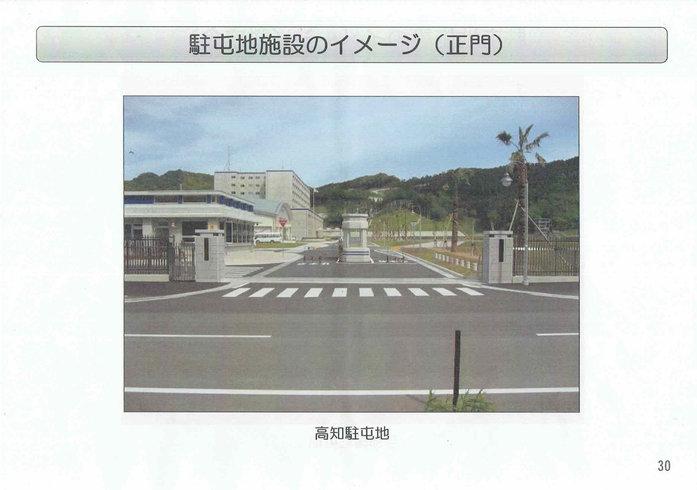 石垣島への自衛隊部隊の配置31[1]