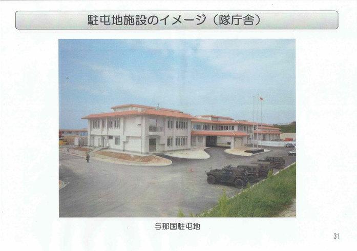石垣島への自衛隊部隊の配置32[1]