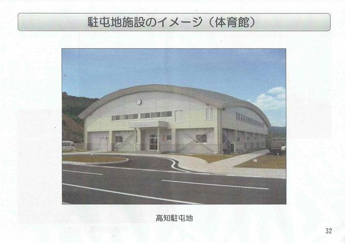 石垣島への自衛隊部隊の配置33[1]