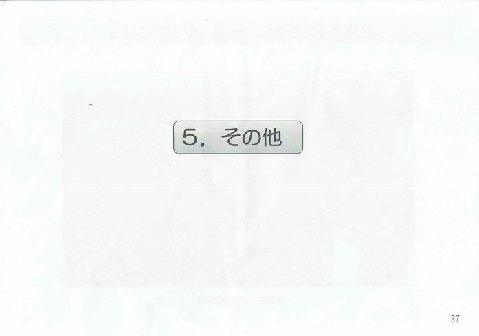 石垣島への自衛隊部隊の配置38[1]