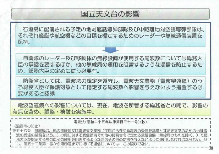 石垣島への自衛隊部隊の配置39[1]