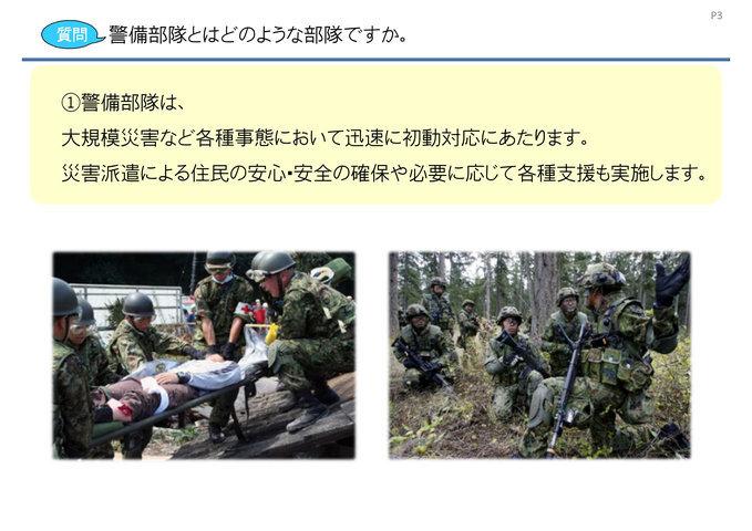 奄美大島への部隊配備について0005[1]