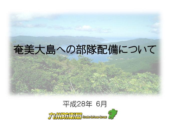 奄美大島への部隊配備について0001[1]