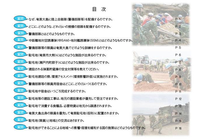 奄美大島への部隊配備について0002[1]