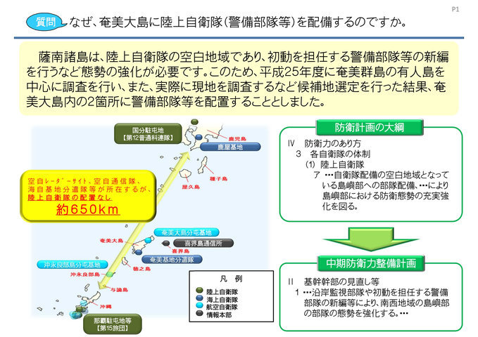 奄美大島への部隊配備について0003[1]