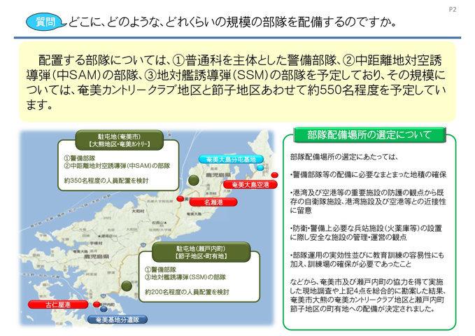奄美大島への部隊配備について0004[1]