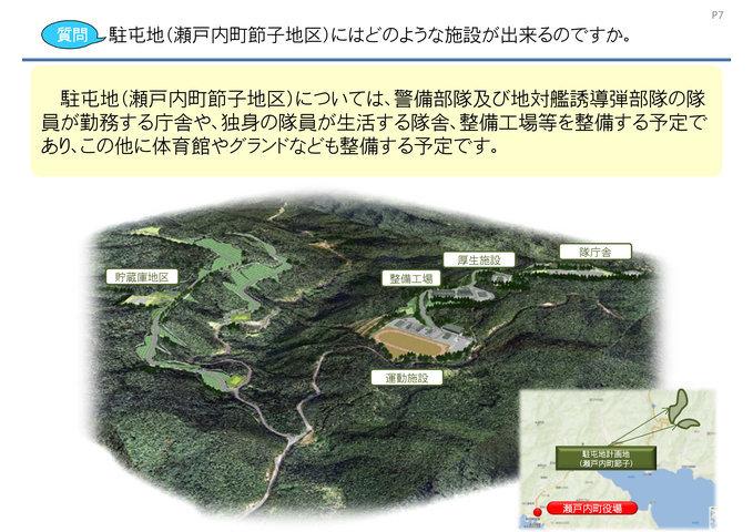 奄美大島への部隊配備について0009[1]