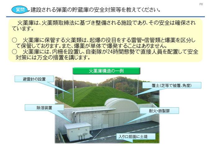 奄美大島への部隊配備について0010[1]