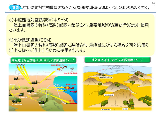 奄美大島への部隊配備について0006[1]