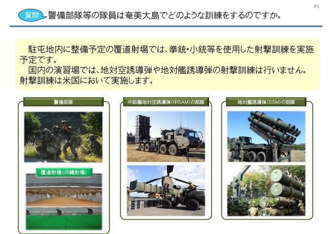 奄美大島への部隊配備について0007[1]
