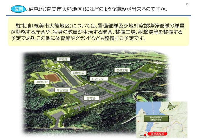 奄美大島への部隊配備について0008[1]