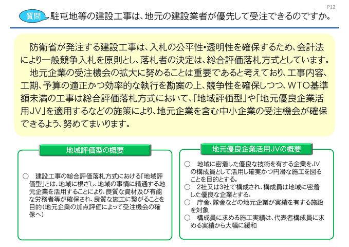 奄美大島への部隊配備について0014[1]