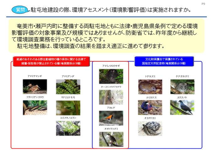 奄美大島への部隊配備について0011[1]