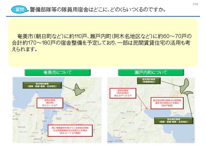 奄美大島への部隊配備について0012[1]