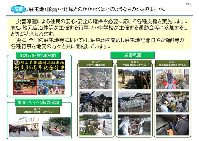 奄美大島への部隊配備について0017[1]
