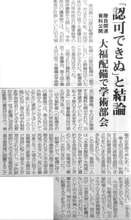 miyakomainichi2016 1110