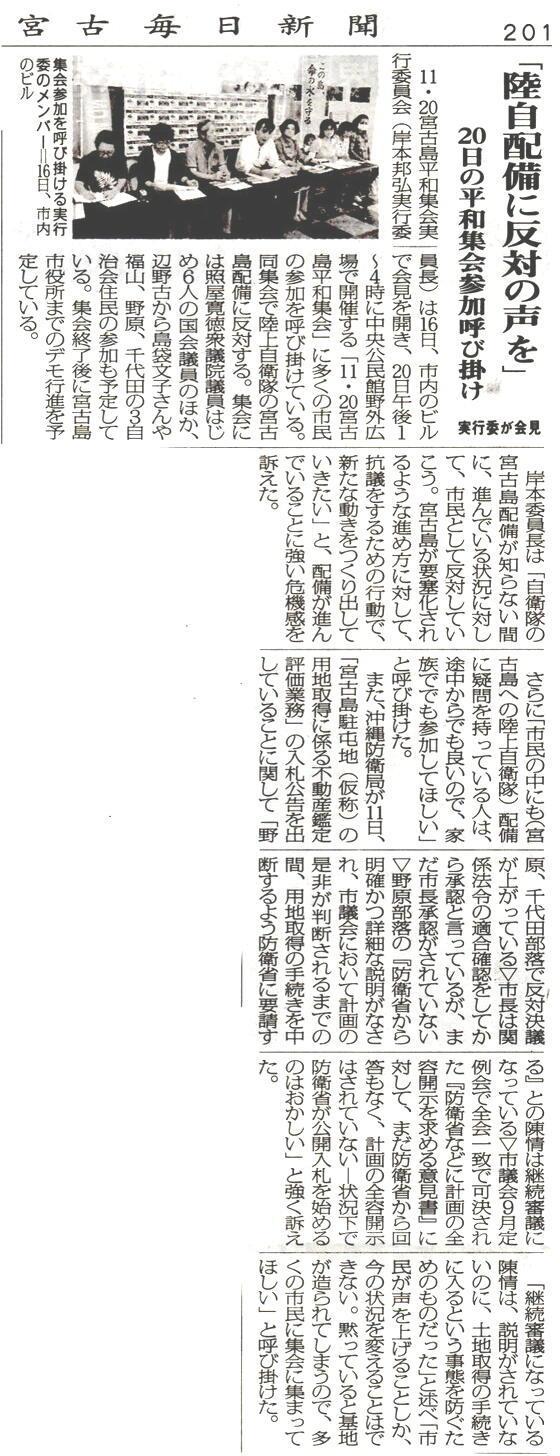miyakomainichi2016 11181
