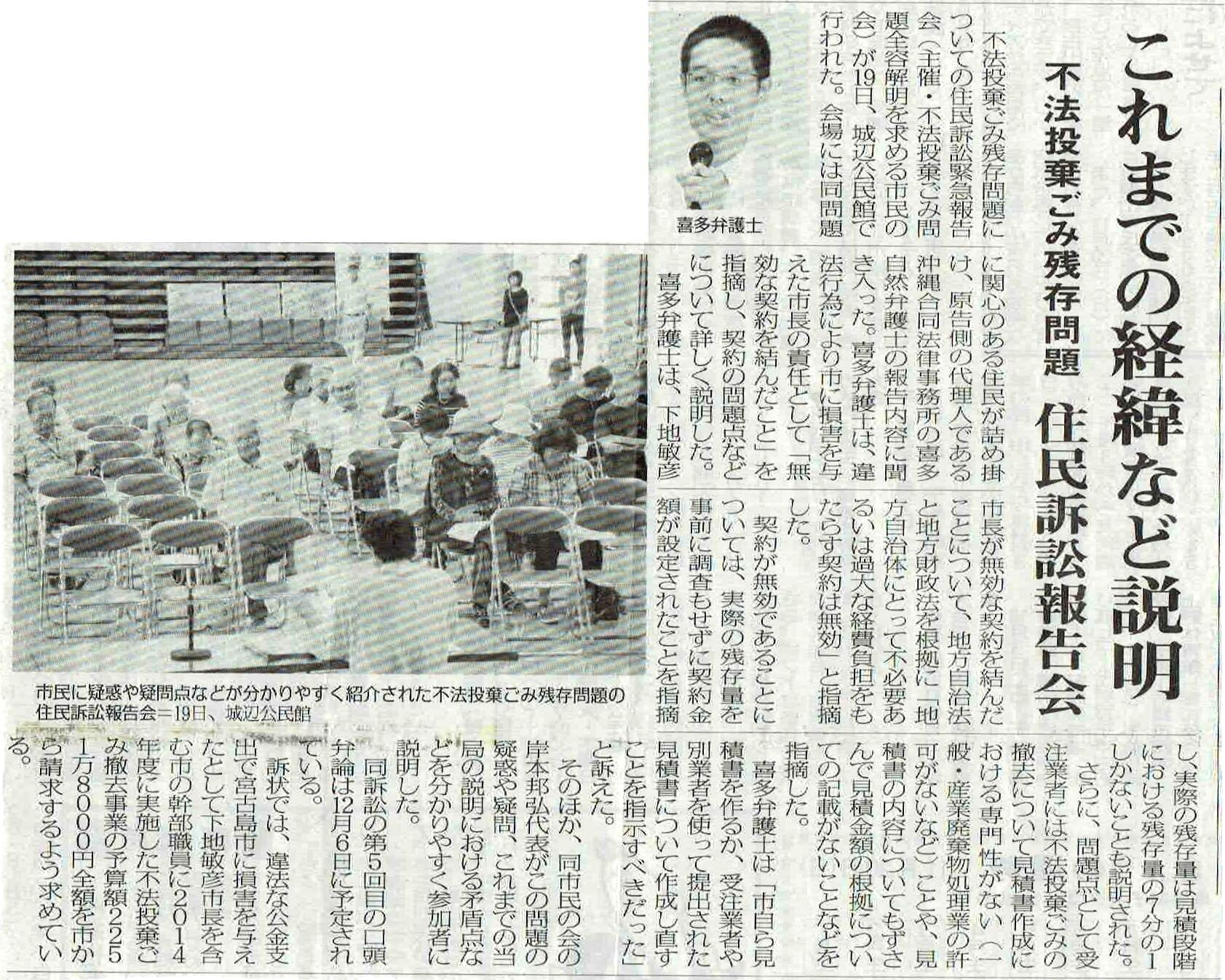 miyakomainichi2016 1120
