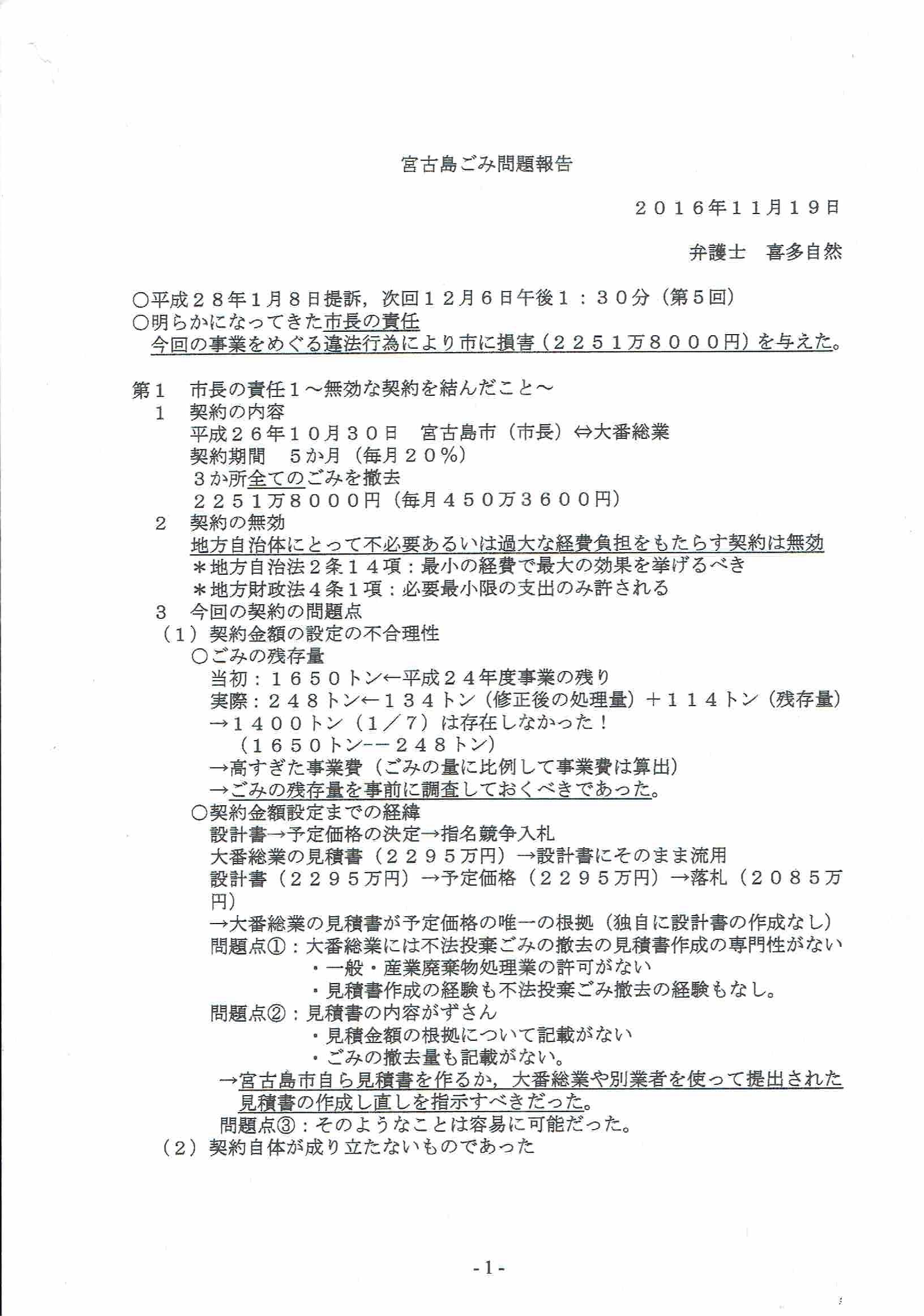 2016 1119 喜多弁護士報告01