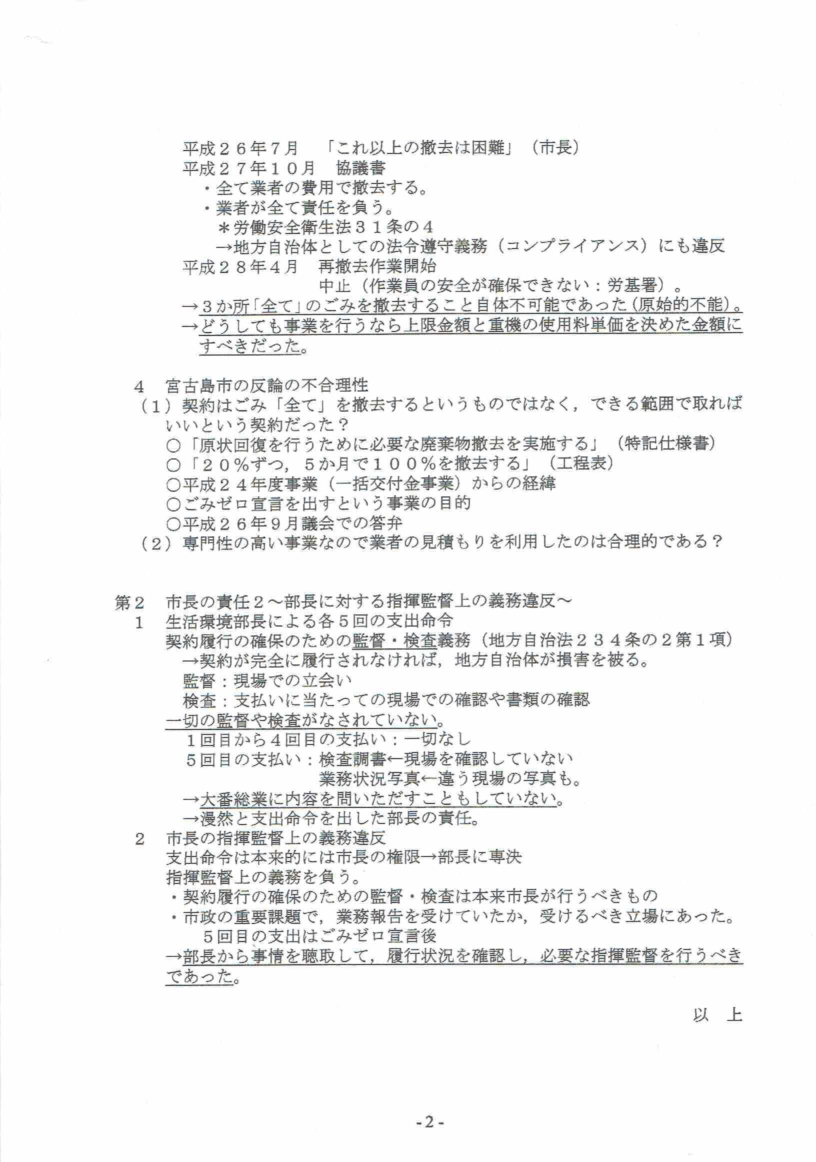 2016 1119 喜多弁護士報告02
