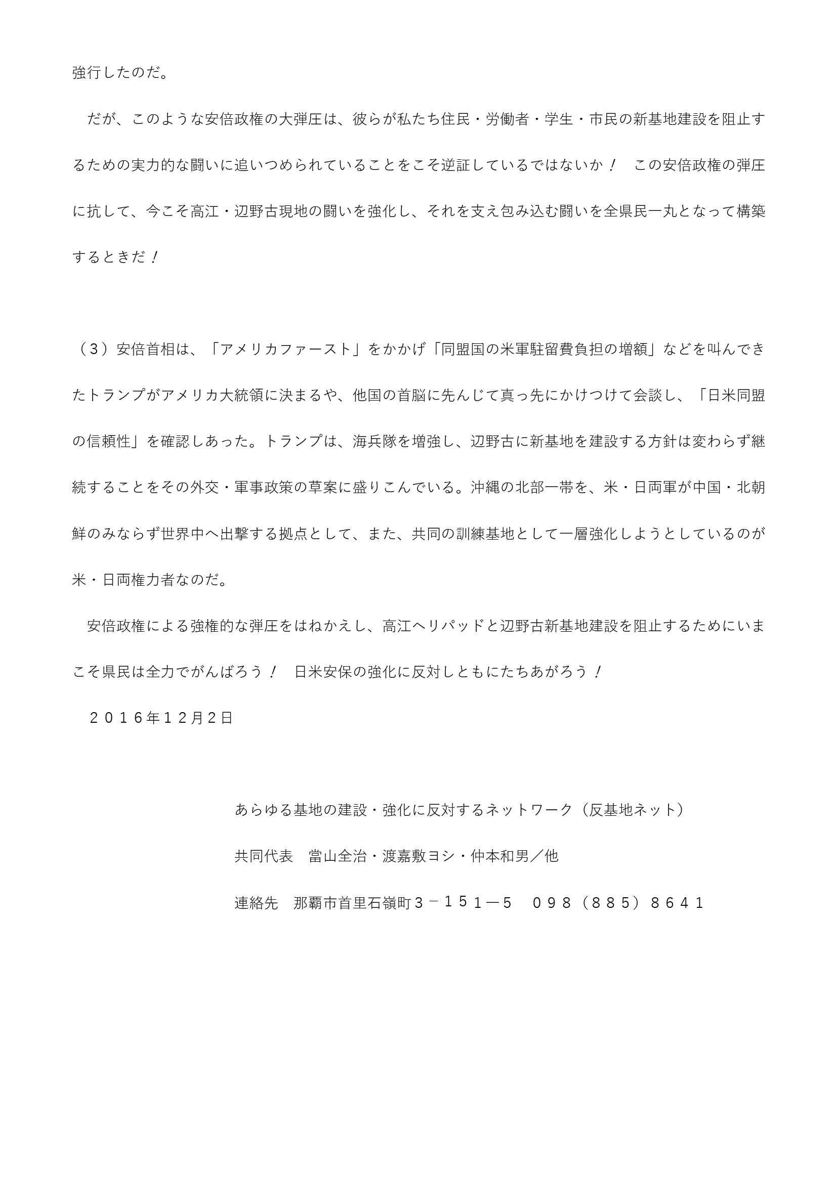 反基地ネット声明02