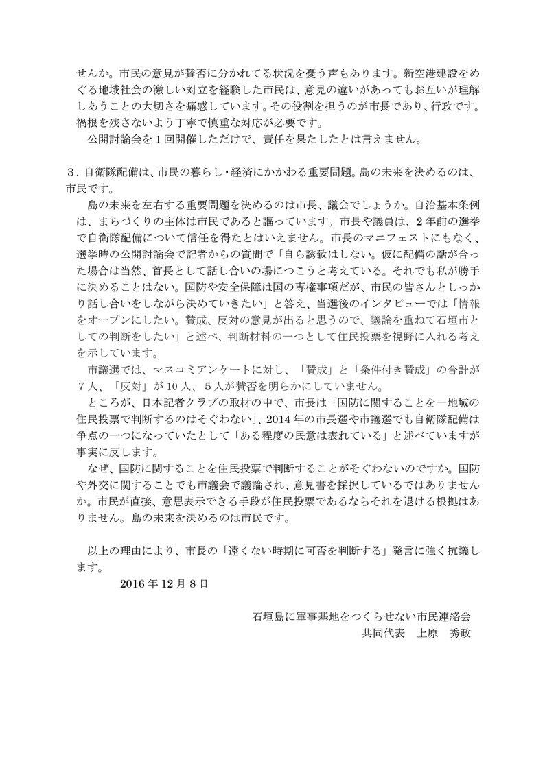 statement1612080002[1]