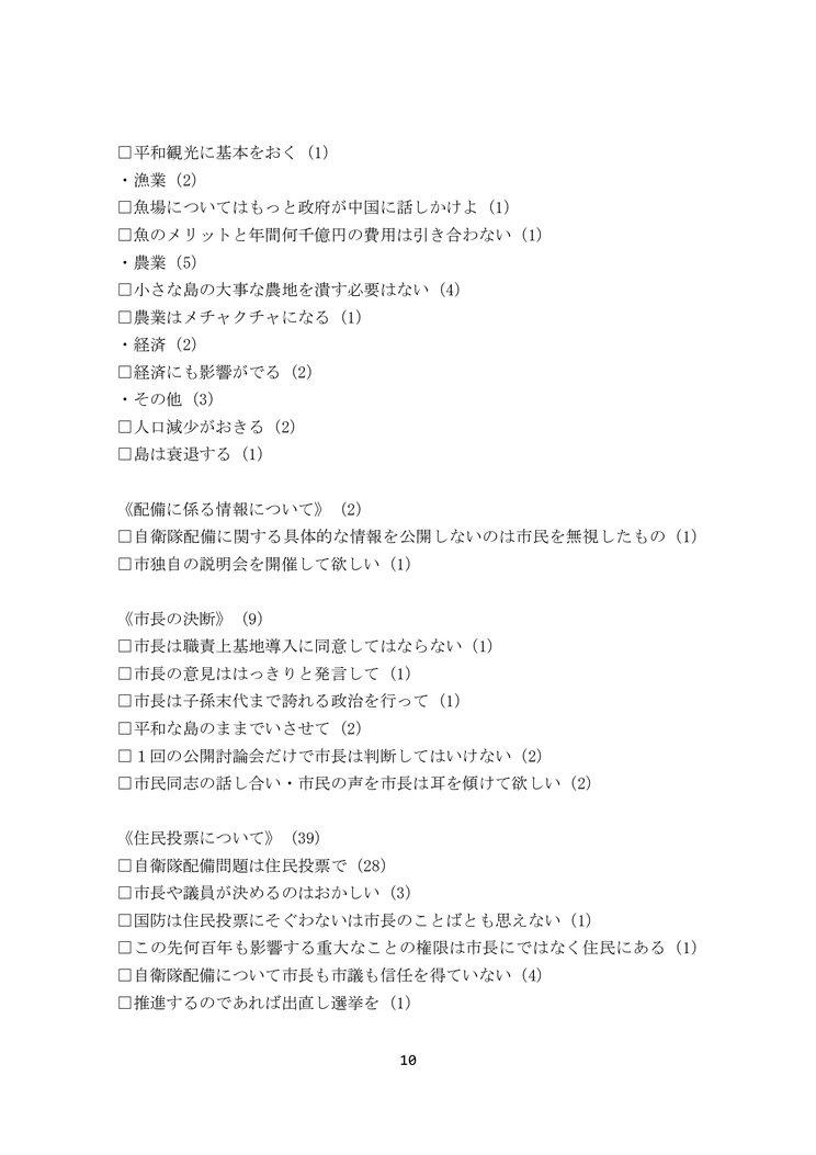 公開討論会アンケート0010[1]