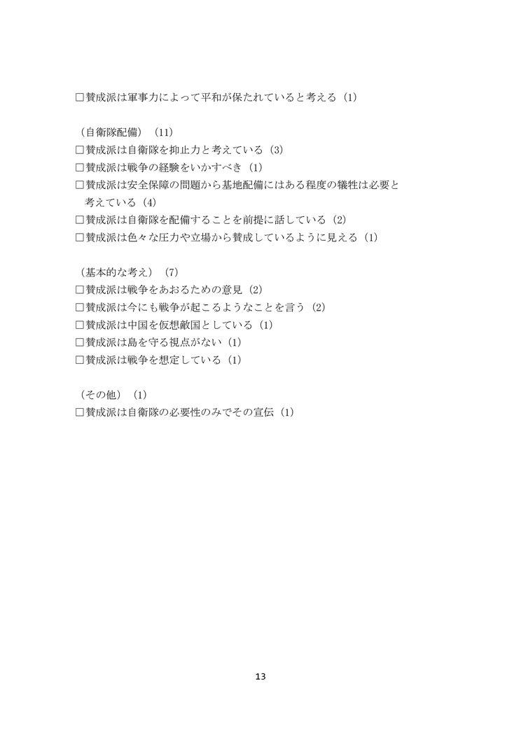 公開討論会アンケート0013[1]