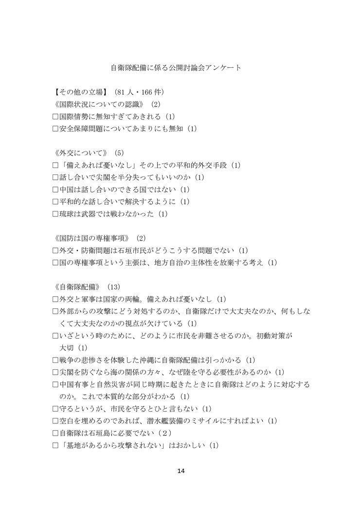 公開討論会アンケート0014[1]