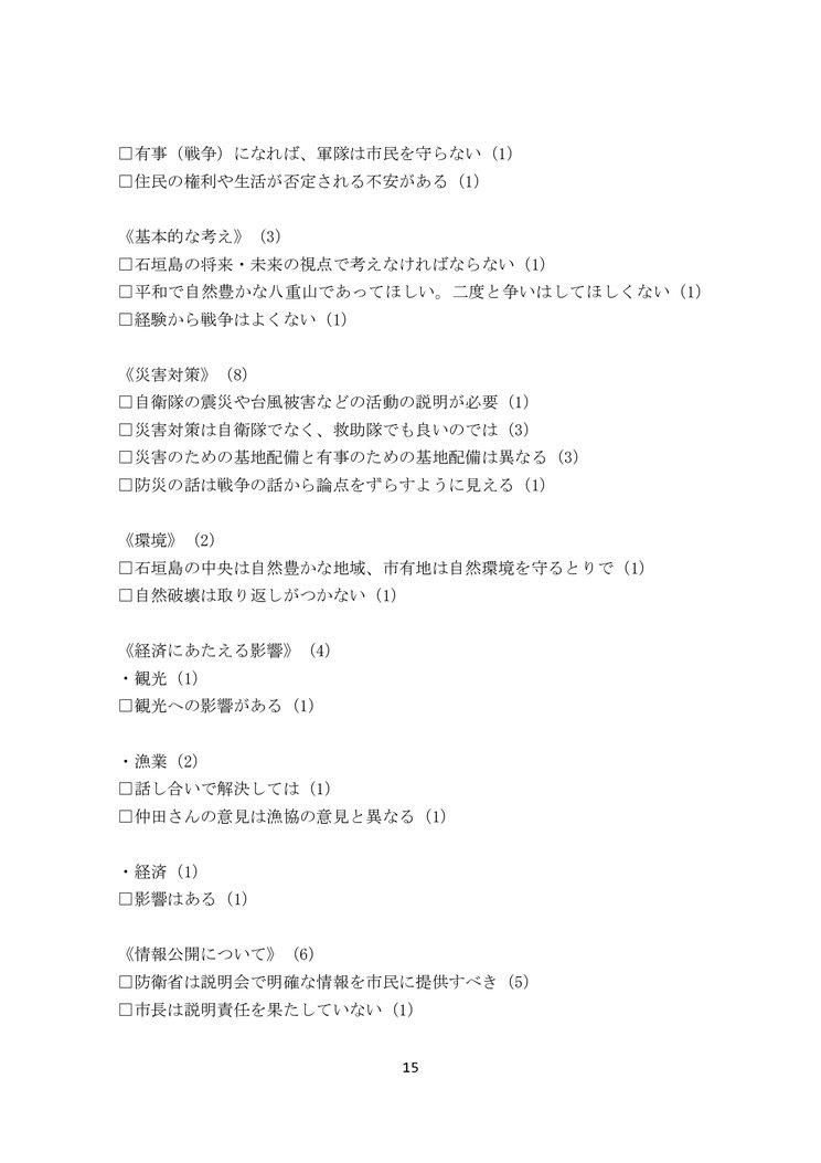 公開討論会アンケート0015[1]