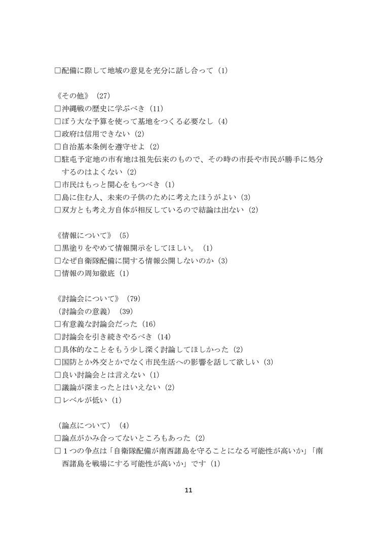 公開討論会アンケート0011[1]