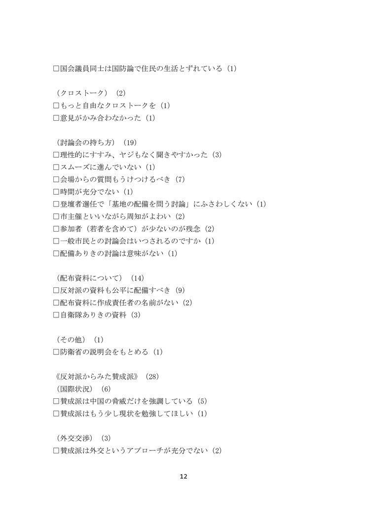 公開討論会アンケート0012[1]