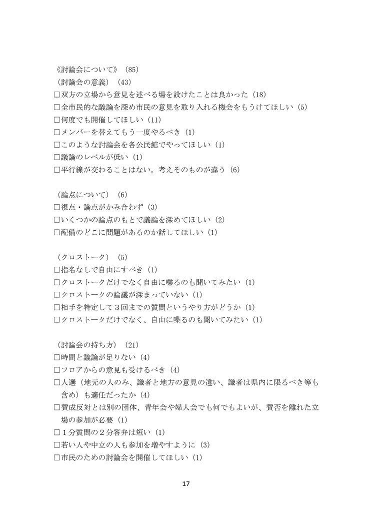 公開討論会アンケート0017[1]