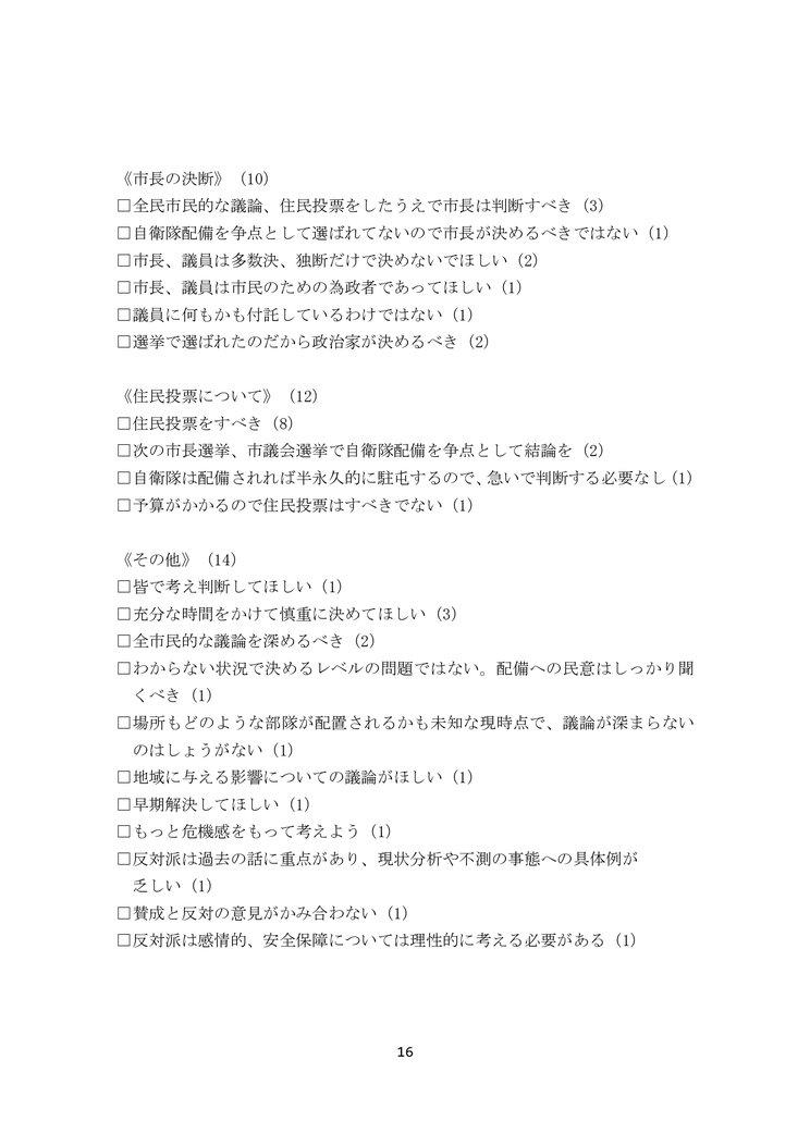 公開討論会アンケート0016[1]