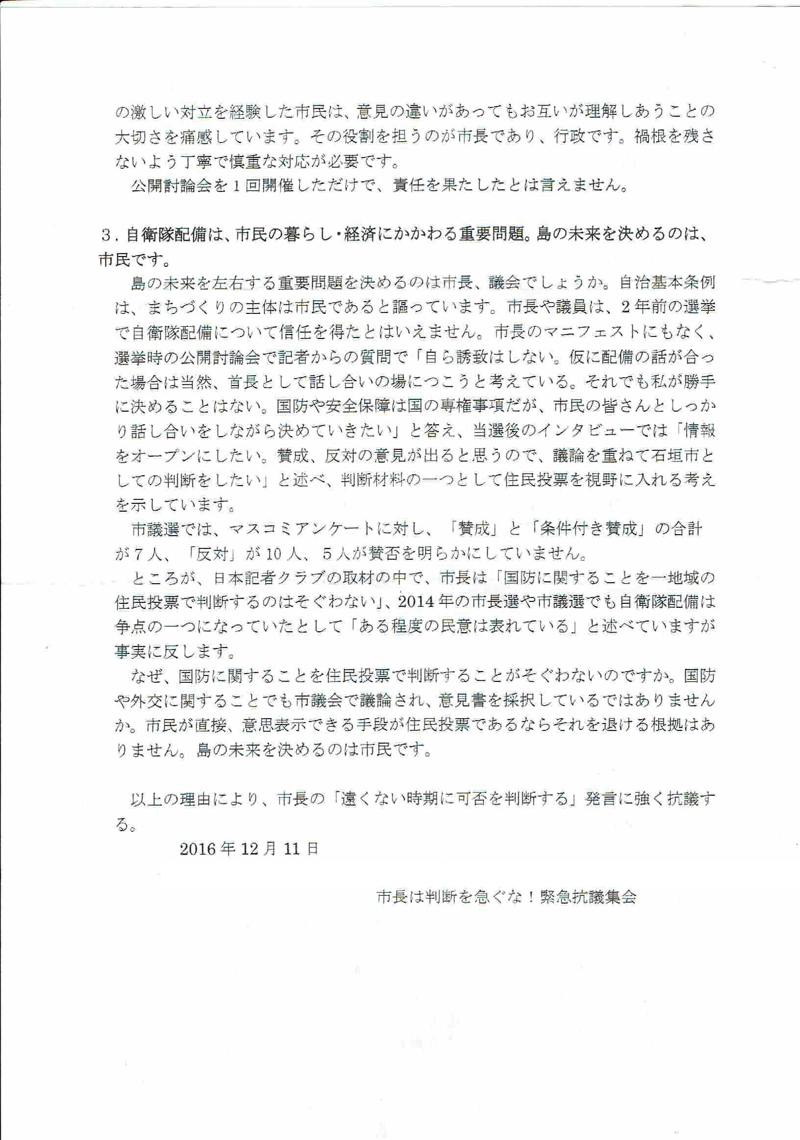 20161211ketsugi02.jpg
