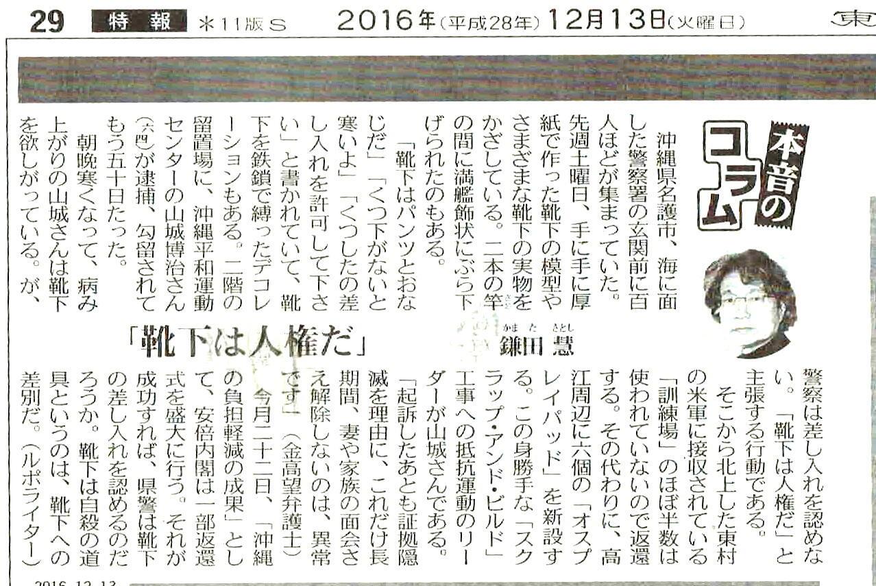 tokyo2016 1213蒲田慧コラム
