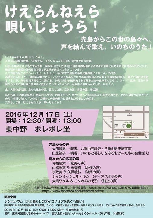 先島の声を東京に放つ01