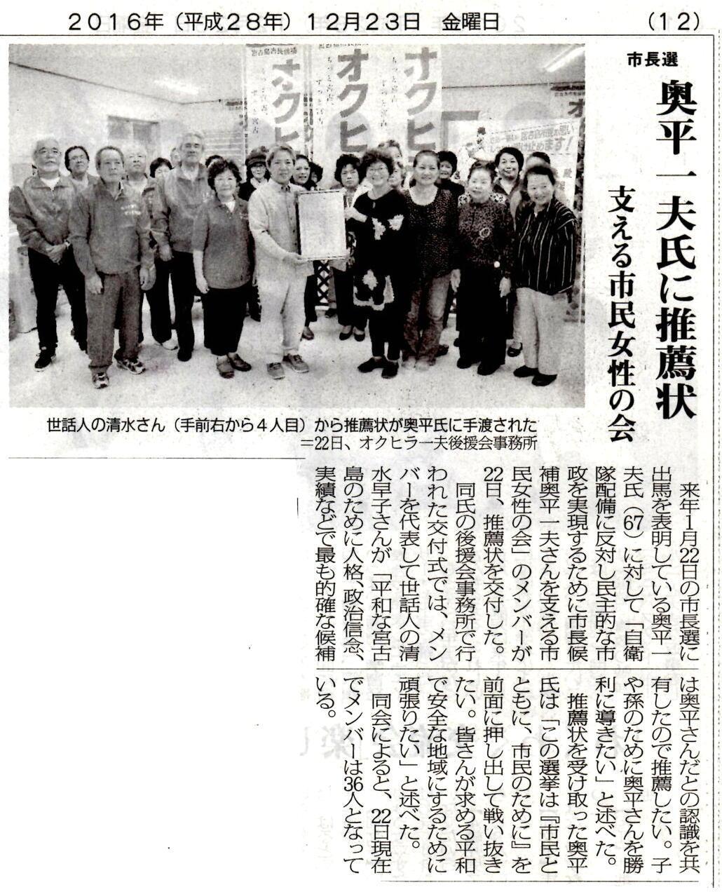 miyakomainichi2016 12232[1]