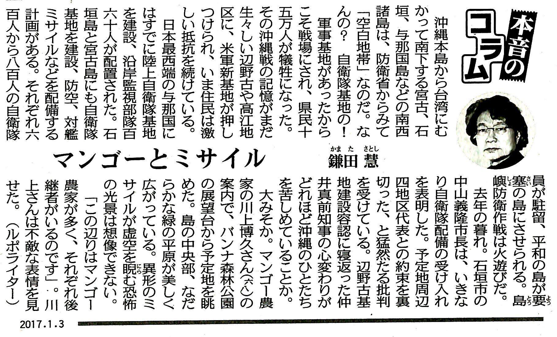 tokyo2017 0103