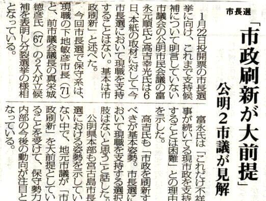 miyakomainichi2017 01073