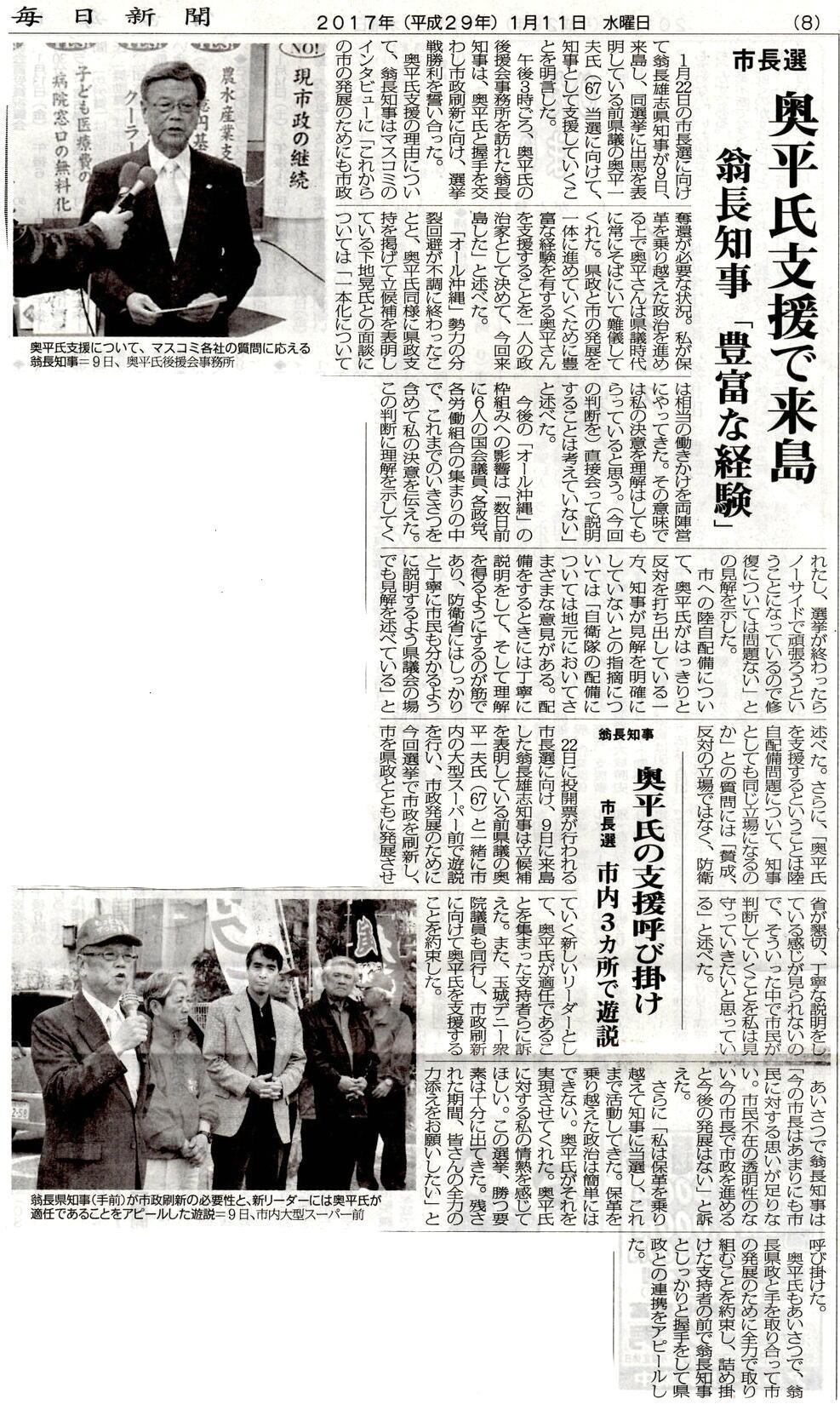 miyakomainichi2017 0111