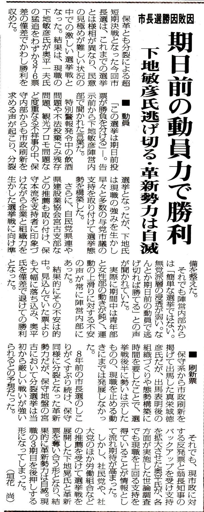 miyakomainichi2017 0123[1]