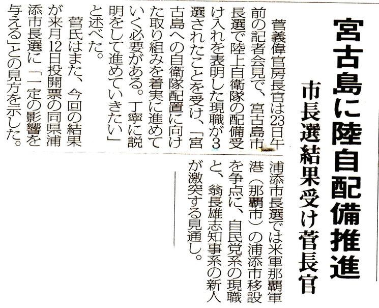 miyakomainichi2017 01242[1]